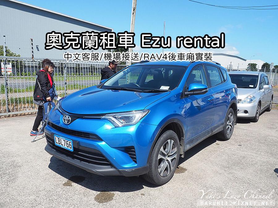 奧克蘭租車EZU RENTAL.jpg