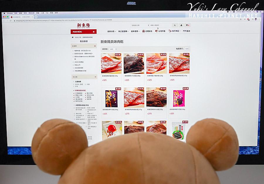 新東陽線上購物宅配34.jpg