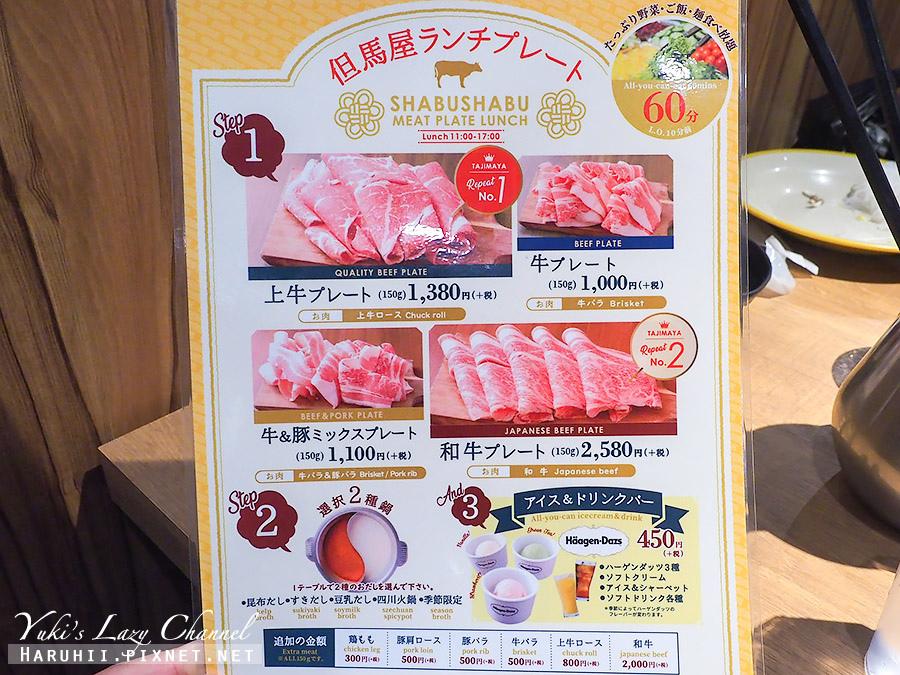 但馬屋福岡壽喜燒吃到飽13.jpg