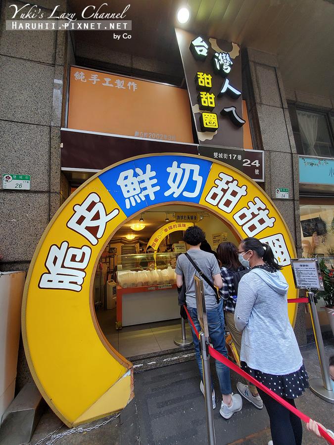台灣人ㄟ脆皮鮮奶甜甜圈04.jpg