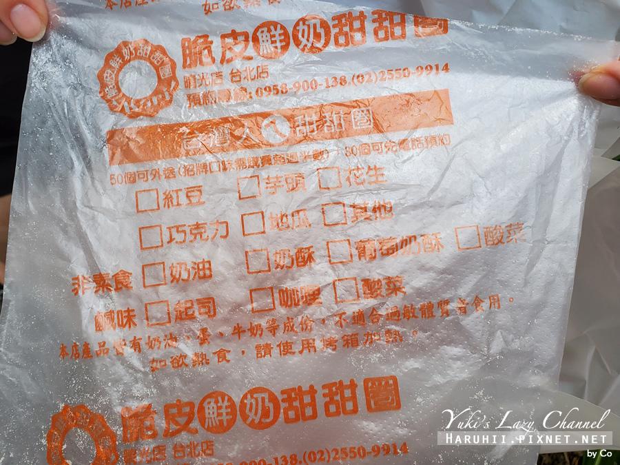 台灣人ㄟ脆皮鮮奶甜甜圈14.jpg