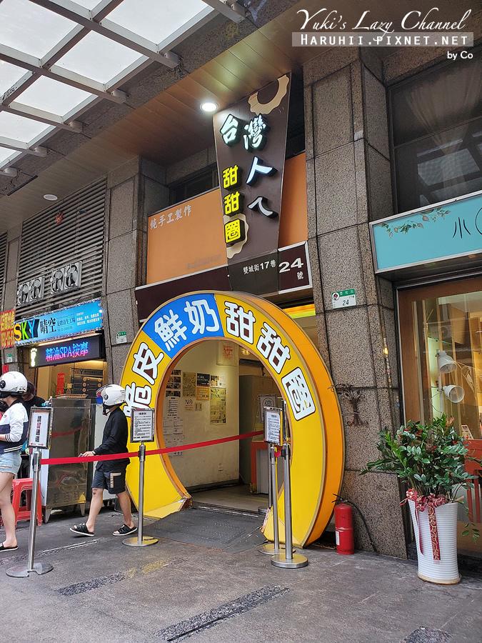 台灣人ㄟ脆皮鮮奶甜甜圈17.jpg