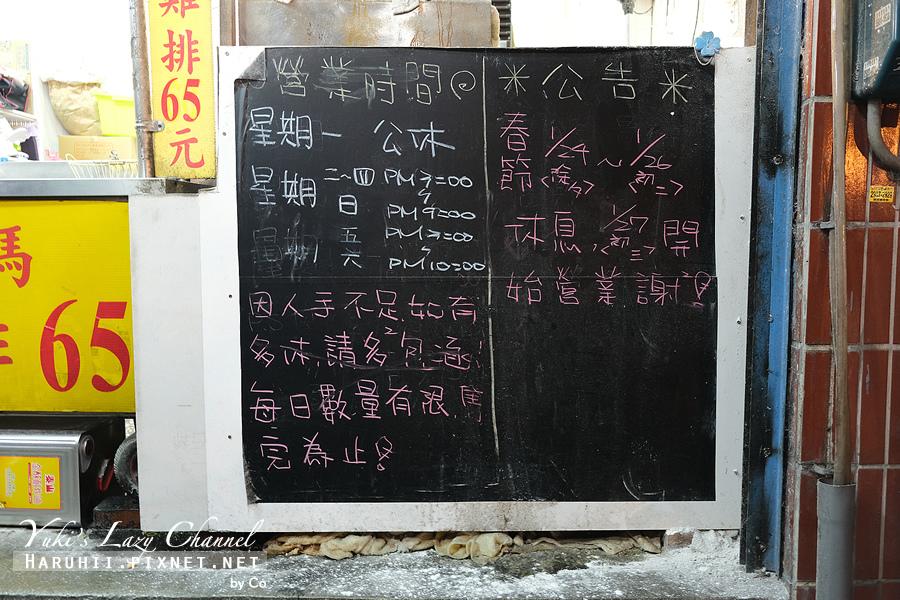 景美張媽媽香雞排05.JPG
