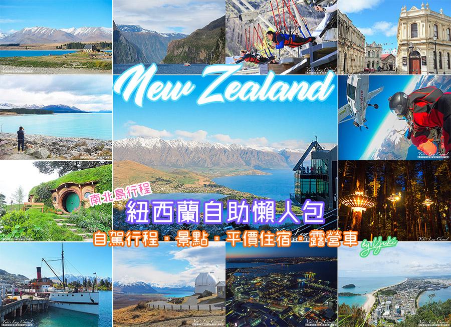 紐西蘭自助行程懶人包.jpg