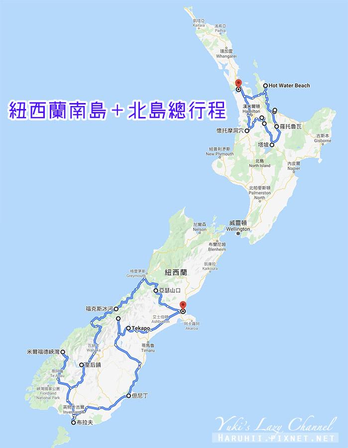 紐西蘭自由行行程.jpg