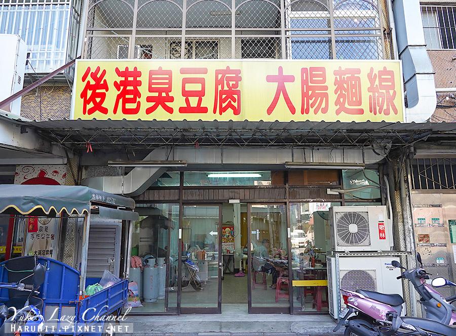 後港臭豆腐2.jpg