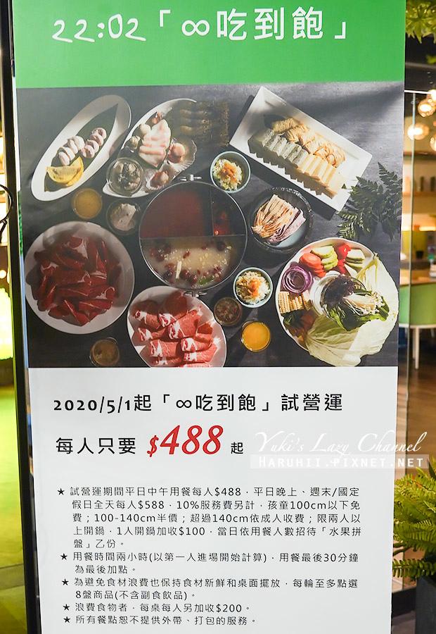 2202火鍋樂活吃到飽林口A9店1.jpg