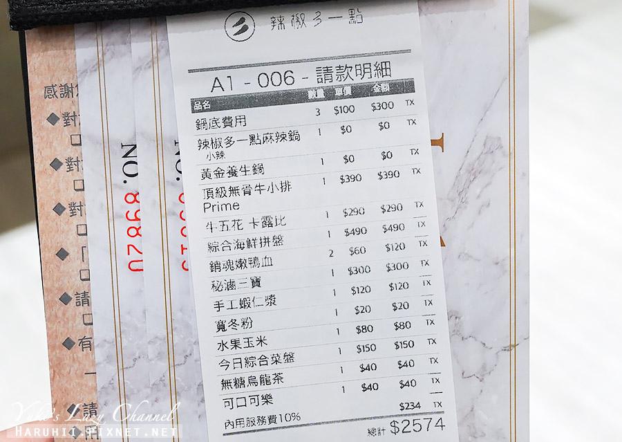 辣椒多一點麻辣鍋物31.jpg