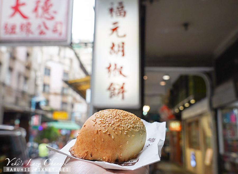 福元胡椒餅6.jpg