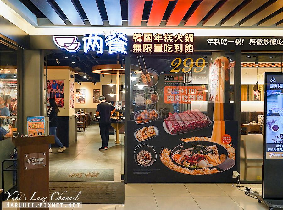 新莊兩餐韓國年糕火鍋吃到飽9.jpg