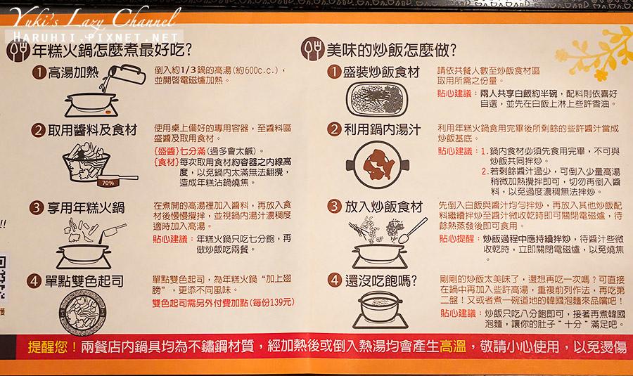 新莊兩餐韓國年糕火鍋吃到飽13.jpg