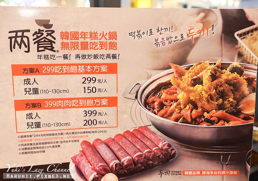新莊兩餐韓國年糕火鍋吃到飽16.jpg