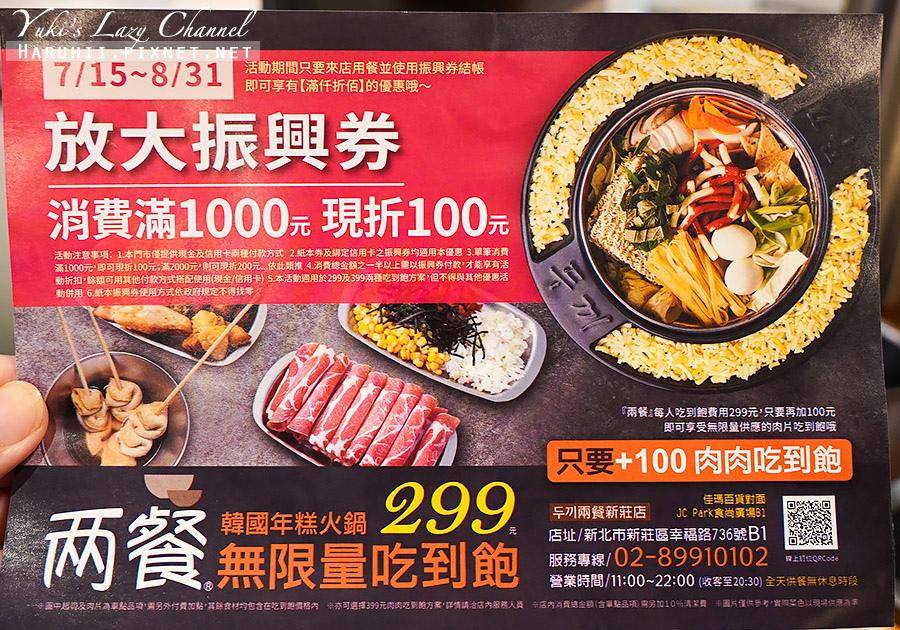 新莊兩餐韓國年糕火鍋吃到飽18.jpg