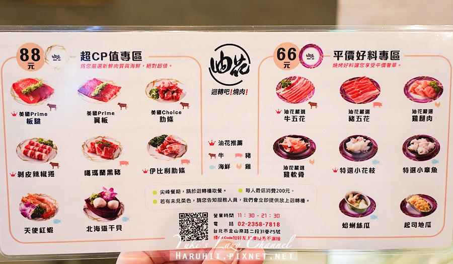 油花迴轉吧燒肉永康駅迴轉燒肉9.jpg