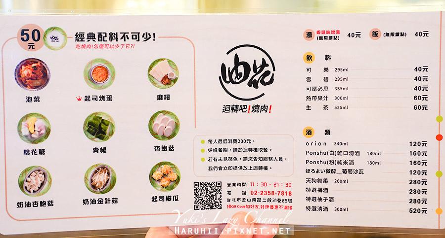 油花迴轉吧燒肉永康駅迴轉燒肉10.jpg