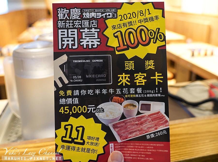 新莊宏匯廣場美食燒肉Like5.jpg
