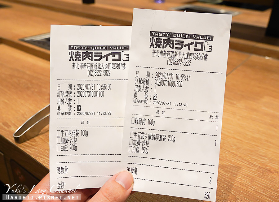 新莊宏匯廣場美食燒肉Like16.jpg