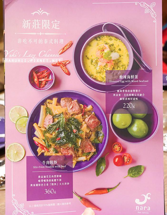 NARA Thai Cuisine新莊宏匯廣場美食新莊泰式料理7.jpg