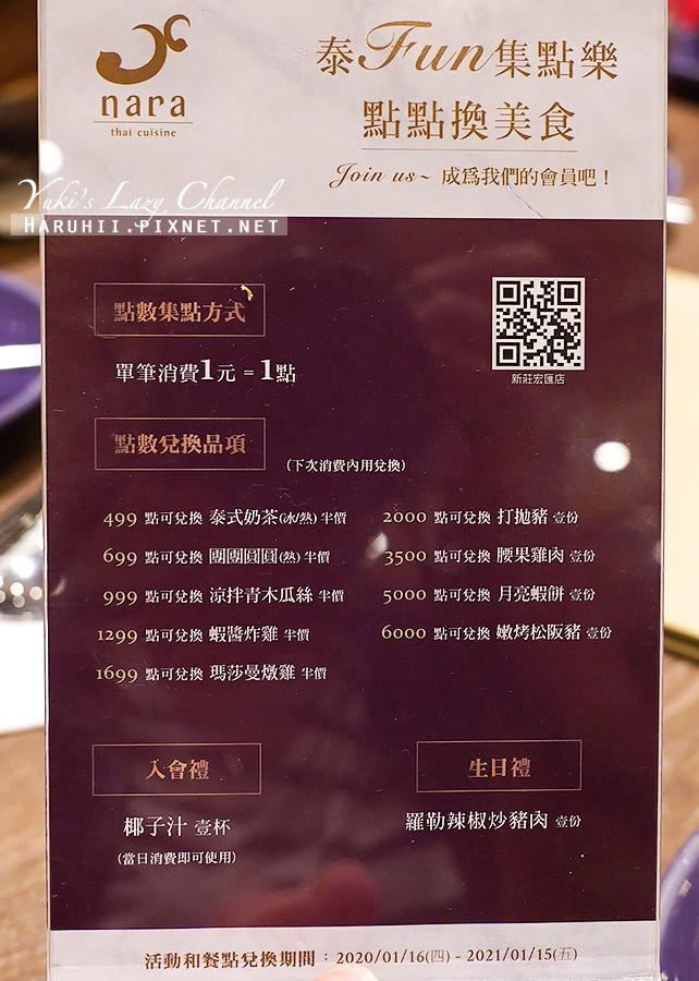 NARA Thai Cuisine新莊宏匯廣場美食新莊泰式料理12.jpg