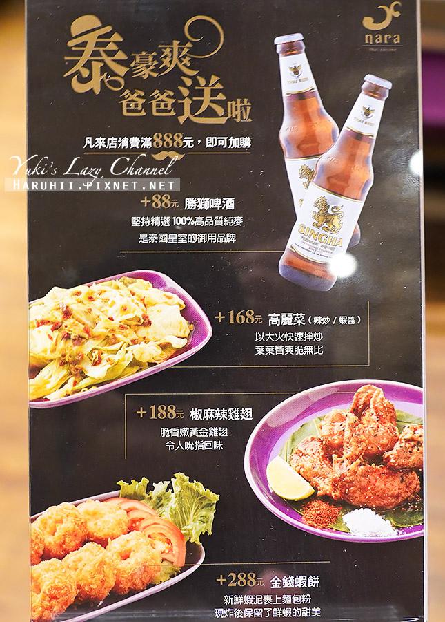 NARA Thai Cuisine新莊宏匯廣場美食新莊泰式料理14.jpg