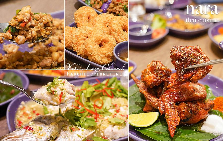 NARA Thai Cuisine新莊宏匯廣場美食新莊泰式料理.jpg