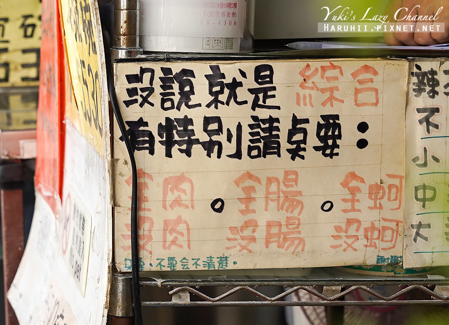 全興蚵仔大腸麵線5.jpg