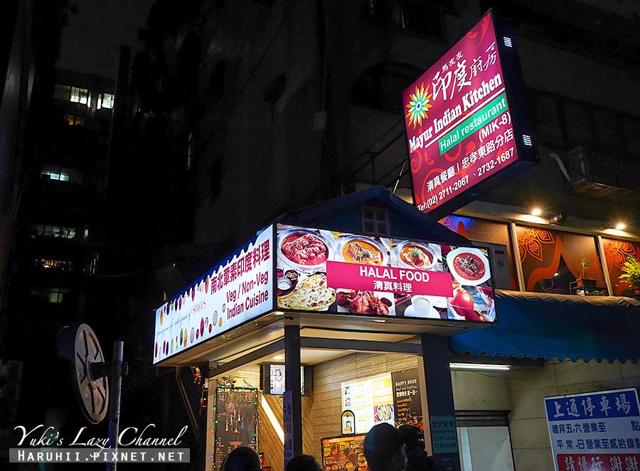 馬友友印度廚房清真餐廳忠孝店2.jpg