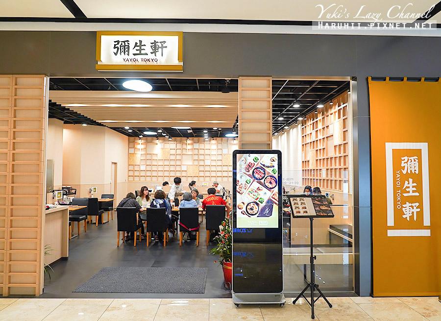 新莊宏匯廣場美食彌生軒YAYOI1.jpg