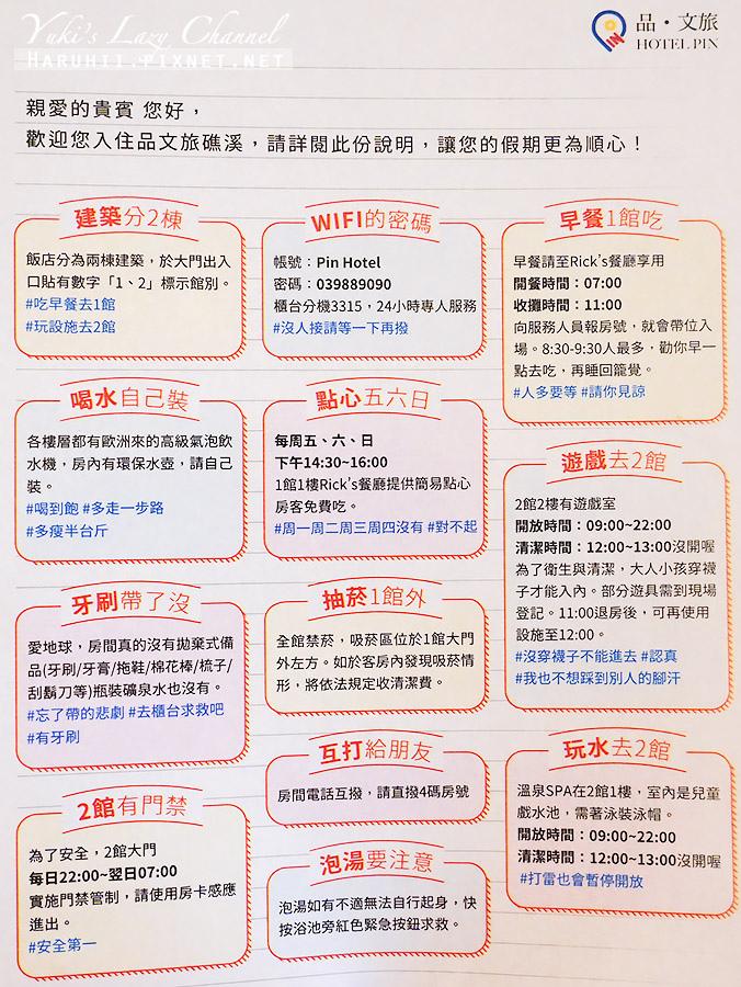 品文旅礁溪HOTEL PIN Jiaoxi21.jpg