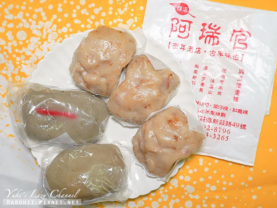 阿瑞官粿店芋粿巧5.jpg