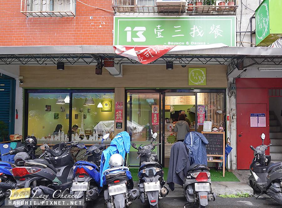 壹三找餐新莊早午餐4.jpg