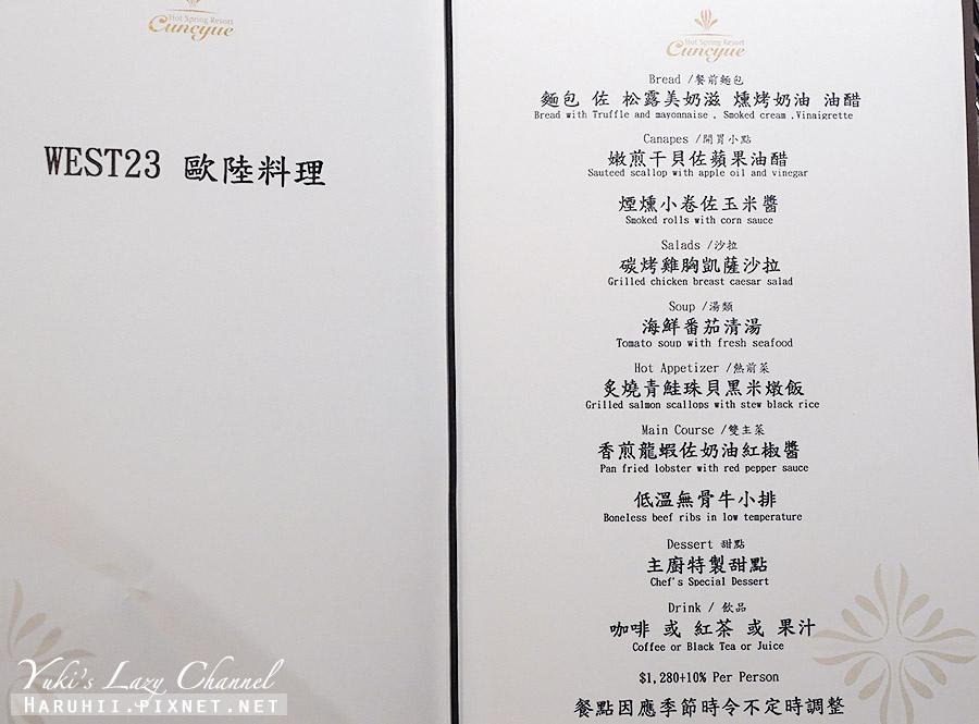 宜蘭村卻國際溫泉酒店49.jpg