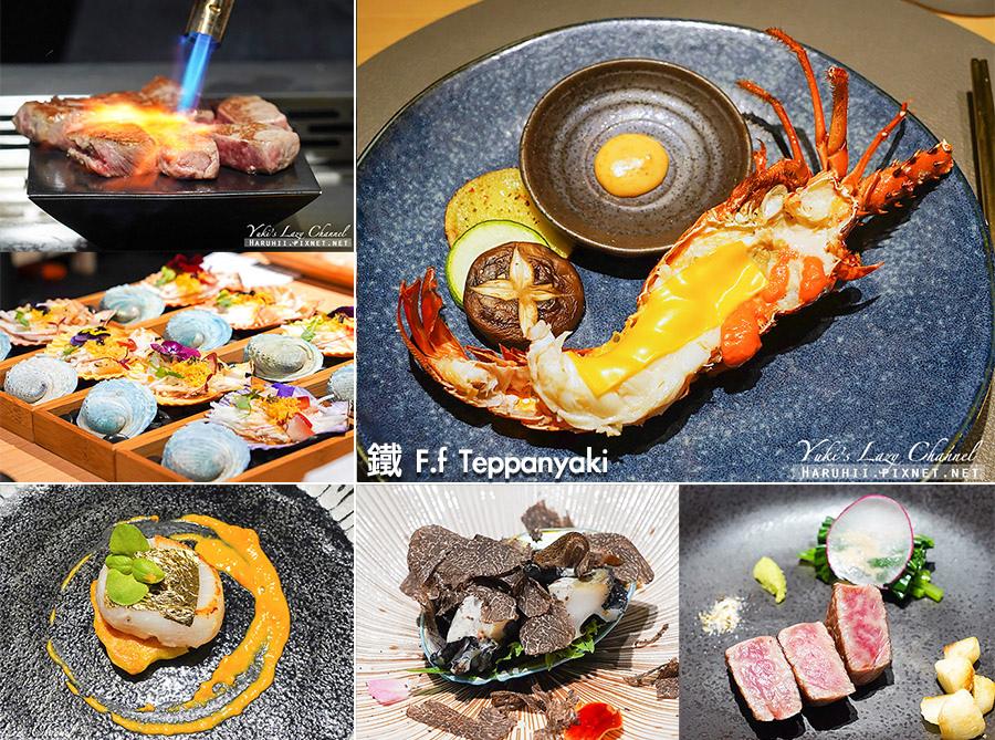 鐵 F.f Teppanyaki 鐵板燒.jpg