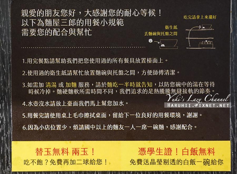 麵屋三郎新莊拉麵5.jpg