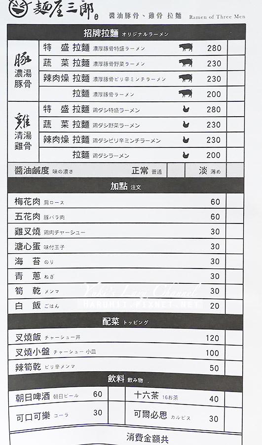 麵屋三郎新莊拉麵3.jpg