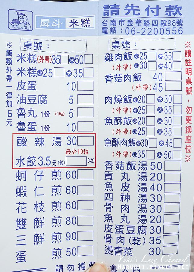 戽斗米糕1.jpg