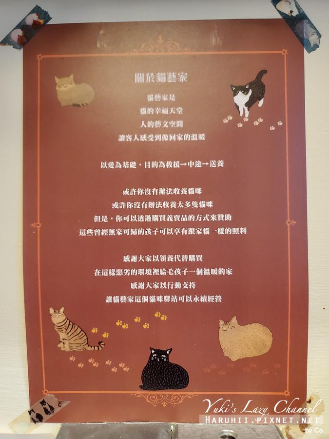 台北中途貓餐廳_貓藝家48.jpg