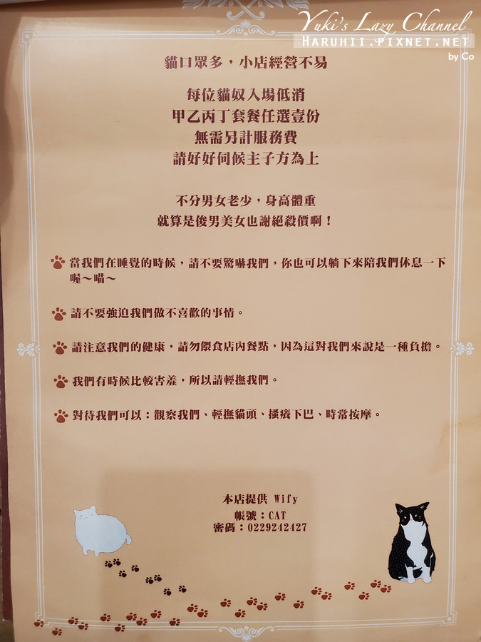 台北中途貓餐廳_貓藝家63.jpg