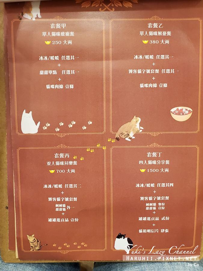 台北中途貓餐廳_貓藝家64.jpg