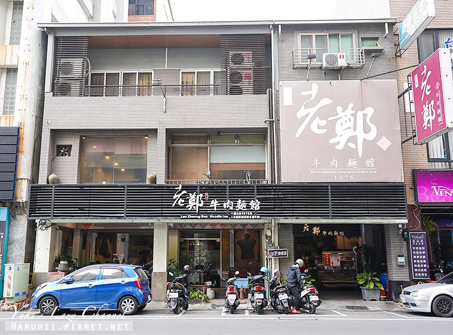 台南老鄭牛肉麵.jpg