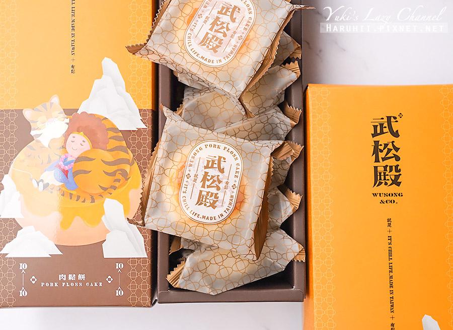 武松殿肉鬆餅11.jpg