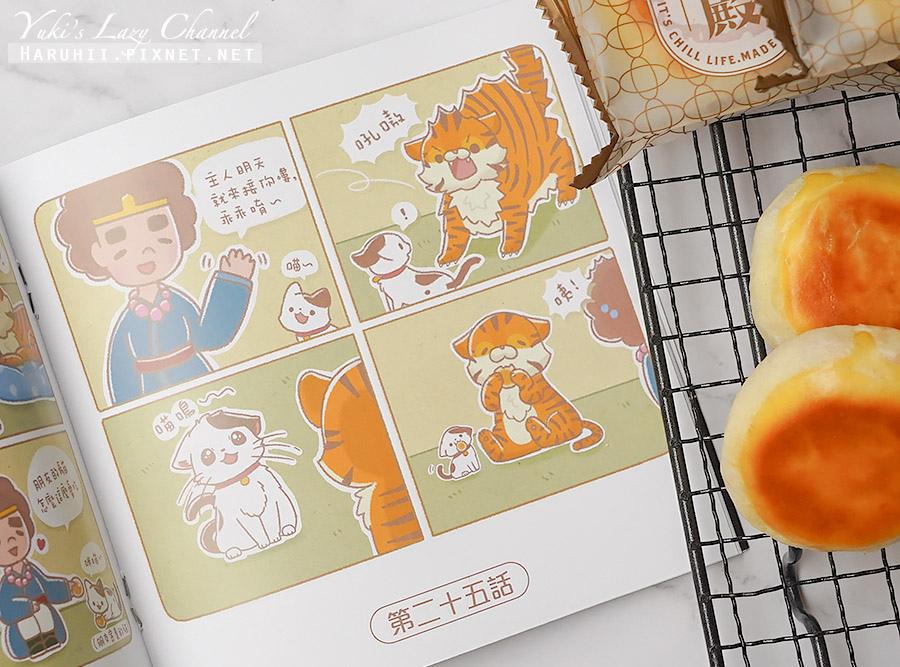武松殿肉鬆餅13.jpg
