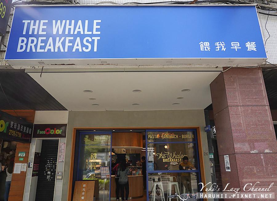 餵我早餐The Whale大安店4.jpg