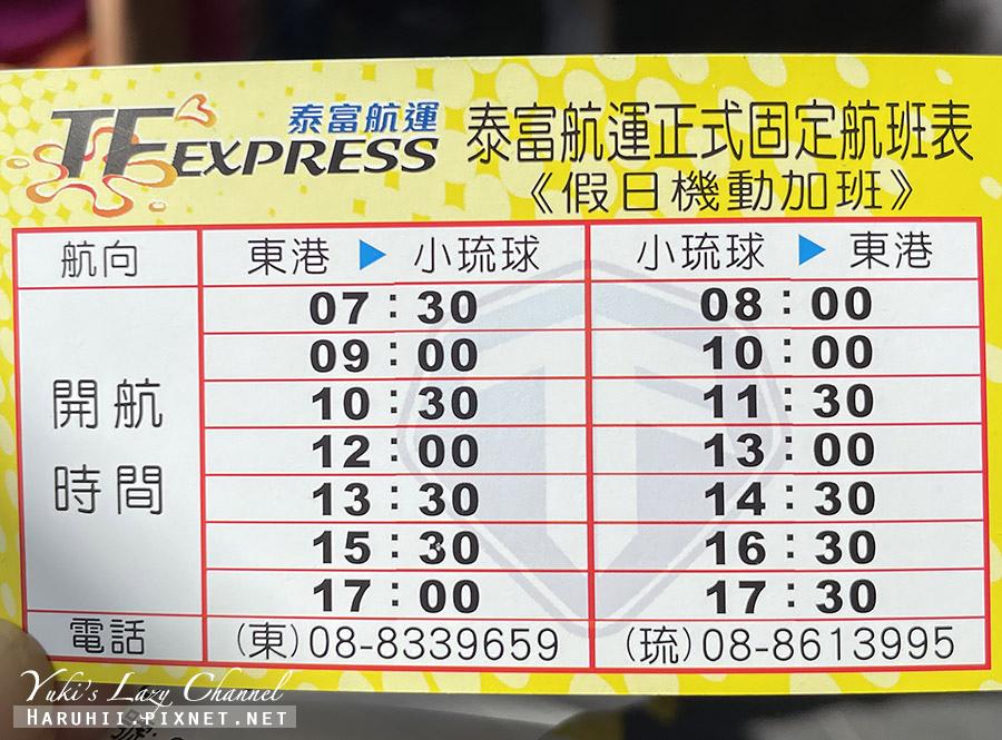 小琉球船票東港小琉球來回8.jpg
