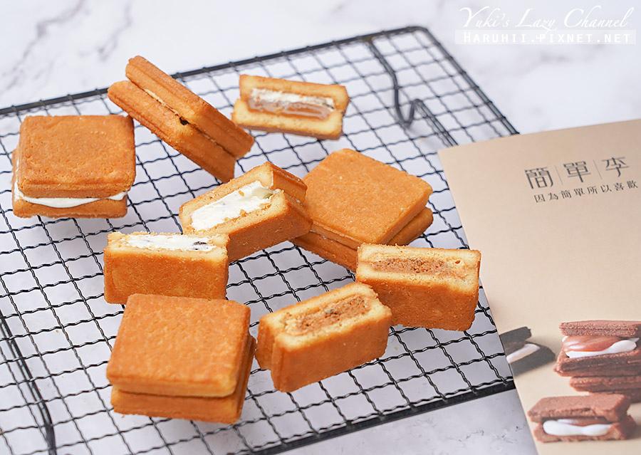 簡單李奶油夾心餅乾1.jpg