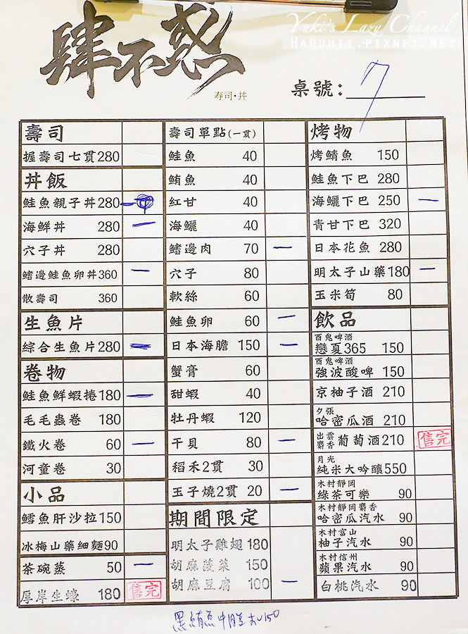 小琉球肆不惑日本料理7.jpg