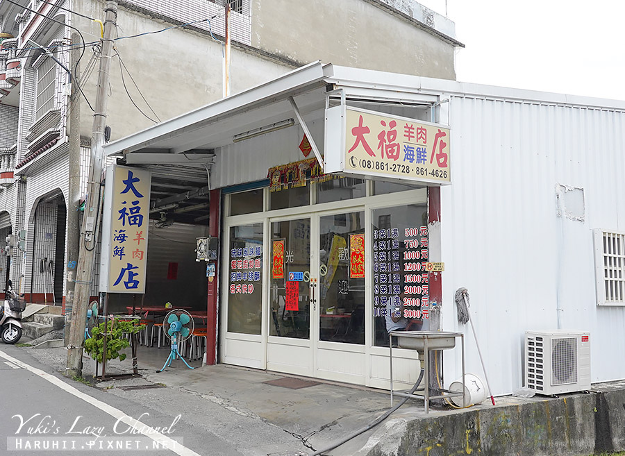小琉球大福羊肉海鮮店.jpg