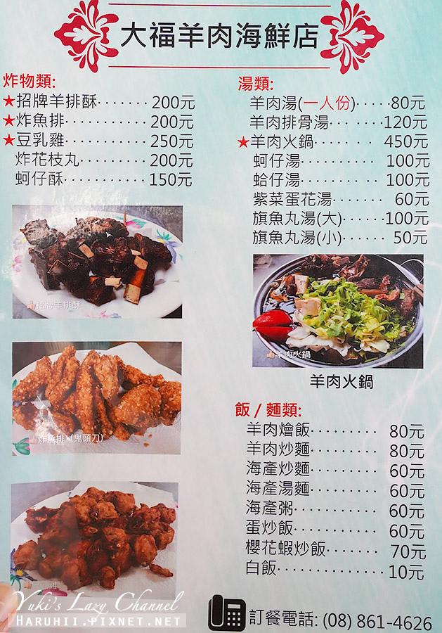 小琉球大福羊肉海鮮店3.jpg