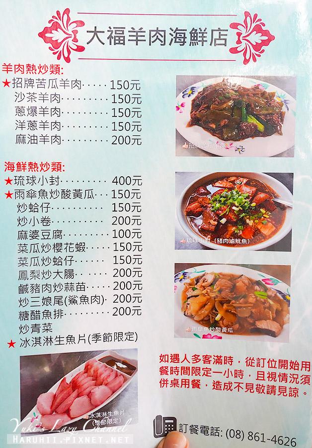 小琉球大福羊肉海鮮店4.jpg