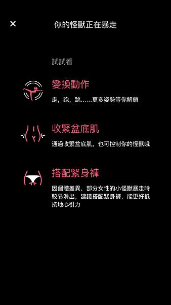 小怪獸2_App_暴走玩-2.png